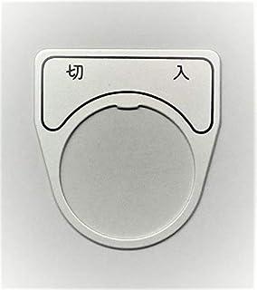 マルヤス電業 φ25スイッチ用銘板(アルミ)、表示 「切 - 入」、X-25-202