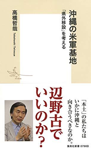 沖縄の米軍基地 「県外移設」を考える (集英社新書)