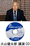 大山健太郎 ピンチはビッグチャンス―メーカーベンダーの革新の著者【講演CD:「ピンチはビッグチャンス」~経営者が語る危機への対応~】 (新品オリジナル講演CD 収録時間 80分)