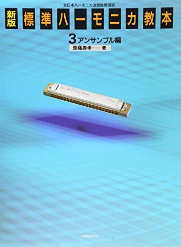 新版 標準ハーモニカ教本(3)