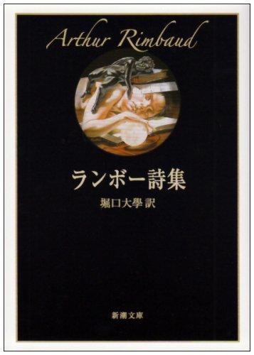 ランボー詩集 (新潮文庫)