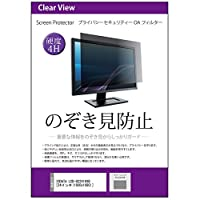 メディアカバーマーケット IODATA LCD-GC241HXB [24インチ(1920x1080)]機種で使える【プライバシー フィルター】 左右からの覗き見防止 ブルーライトカット