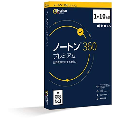 ノートン 360 プレミアム セキュリティソフト(最新)|1年10台版|パッケージ版|Win/Mac/iOS/Android対応