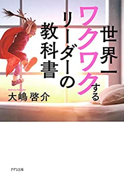 [大嶋 啓介]の世界一ワクワクするリーダーの教科書 (きずな出版)