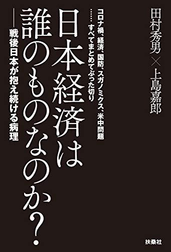 日本経済は誰のものなのか?――戦後日本が抱え続ける病理 (扶桑社BOOKS)