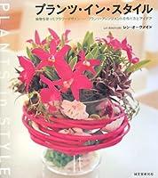 プランツ・イン・スタイル―鉢物を使ったフラワーデザイン‐プランツ・アレンジメントの作り方とアイデア