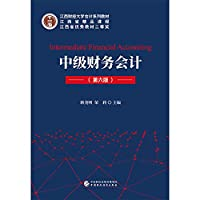 Intermediate Financial Accounting (Sixth Edition)(Chinese Edition)