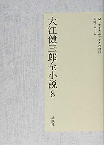大江健三郎全小説 第8巻 (大江健三郎 全小説)