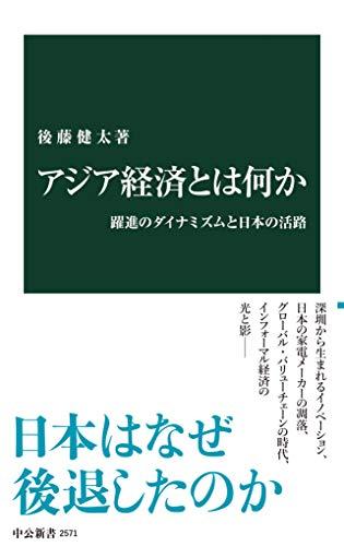 アジア経済とは何か 躍進のダイナミズムと日本の活路 (中公新書)