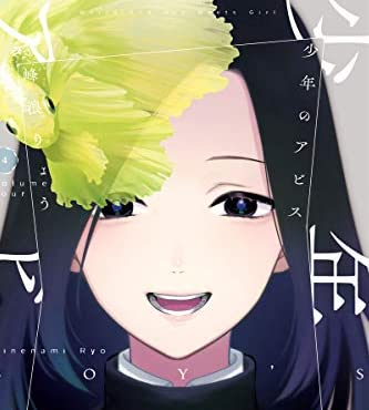 少年のアビス 4 (ヤングジャンプコミックスDIGITAL)