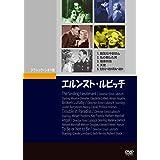 エルンスト・ルビッチ(1931~1942) 5枚組 [DVD]
