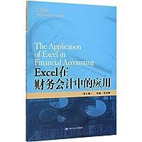 Excel在财务会计中的应用(第2版)/21世纪高职高专规划教材·会计系列