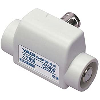 YAGI ワンタッチ2分配器プッシュ型 CS2DP-D