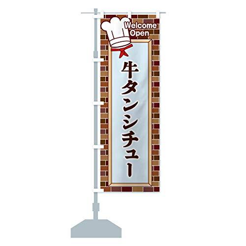 牛タンシチュー のぼり旗 サイズ選べます(ハーフ30x90cm 左チチ)
