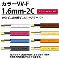 【カラーVV-Fケーブル】600Vビニル絶縁ビニルシースケーブル平形 VVF 1.6mm-2C 100m