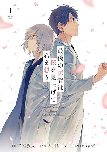TOブックス コロナ・コミックス『最後の医者は桜を見上げて君を想う』