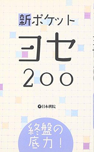 終盤の底力!新ポケットヨセ200