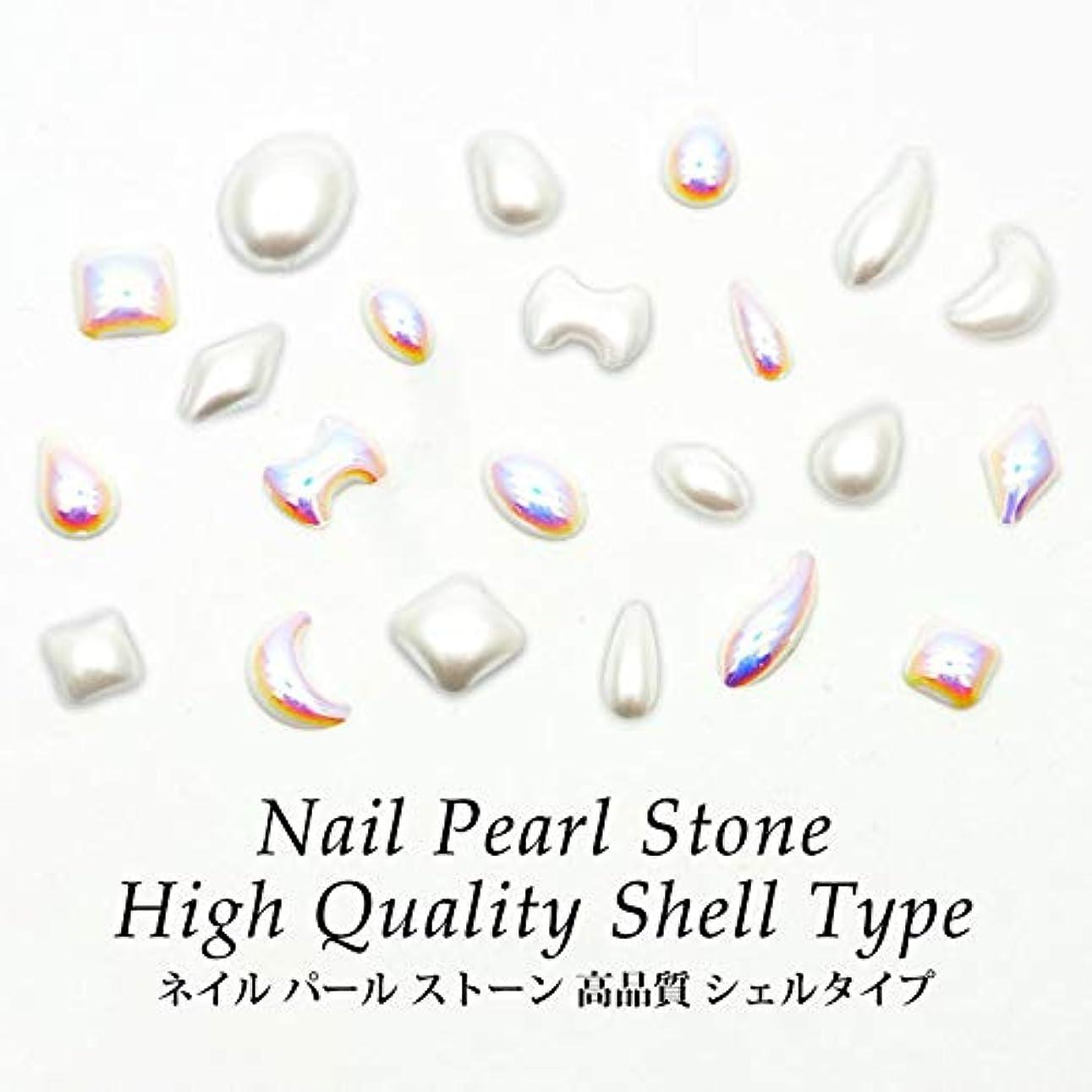 ネイル パール ストーン 高品質 シェルタイプ 各種 20個入り (6.オーバル(中) 約4mm×6mm, シェルホワイト)