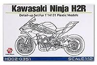 Hobby Design 1/12 カワサキ ニンジャ H2R ディティールアップセット HD02-0351