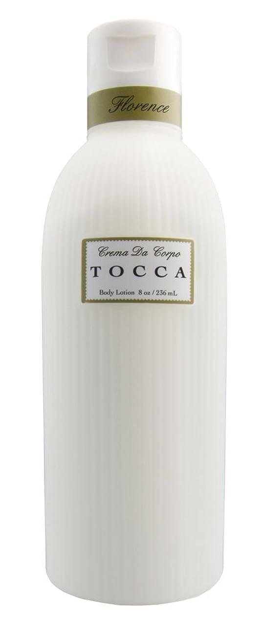 あいまいさダニレンダーTOCCA(トッカ) ボディーケアローション フローレンスの香り 266ml