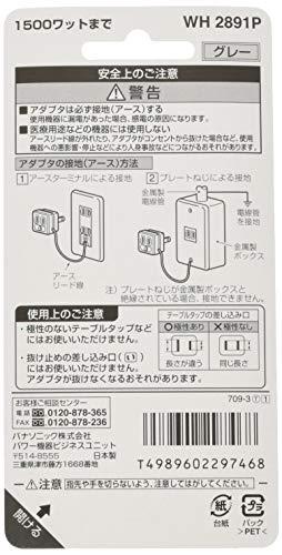 『パナソニック(Panasonic) パソコン電源変換アダプタ接地15A用極有 WH2891P 【純正パッケージ品】』の1枚目の画像