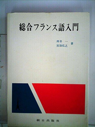 総合フランス語入門 (1974年)