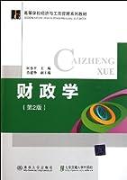 高等学校经济与工商管理系列教材:财政学(第2版)