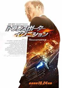 トランスポーター イグニション (2015) The Transporter Refueled