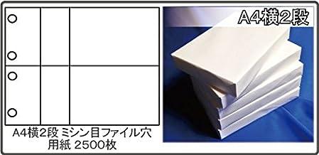 NJC Qデリ・健康宅配センターVer4対応 A4横2段 ミシン目穴付用紙 2500枚 N-K005Y