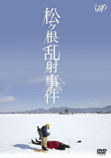 松ヶ根乱射事件 [DVD]