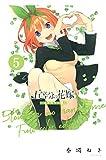 五等分の花嫁 フルカラー版(5) (KCデラックス)