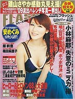 FLASH (フラッシュ) 2009年 7月7・14日号