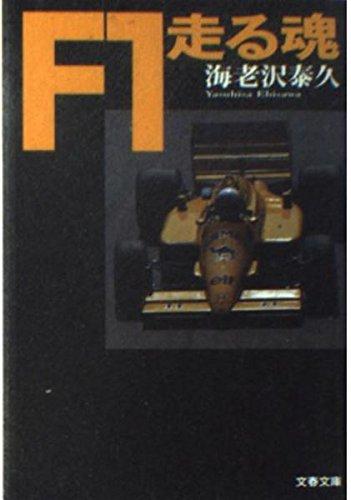 F1走る魂 (文春文庫)の詳細を見る