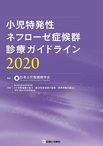 小児特発性ネフローゼ症候群診療ガイドライン2020