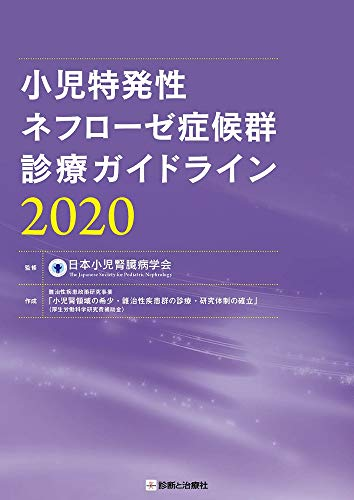 小児特発性ネフローゼ症候群診療ガイドライン2020の詳細を見る