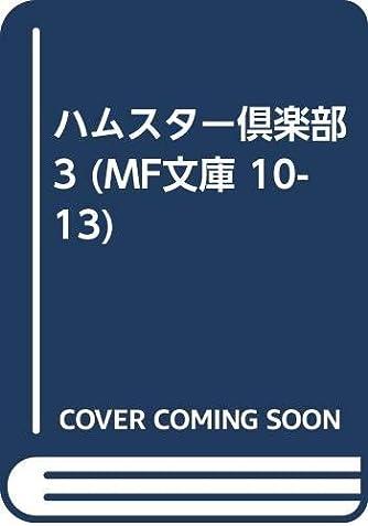 ハムスター倶楽部3 (MF文庫 10-13)