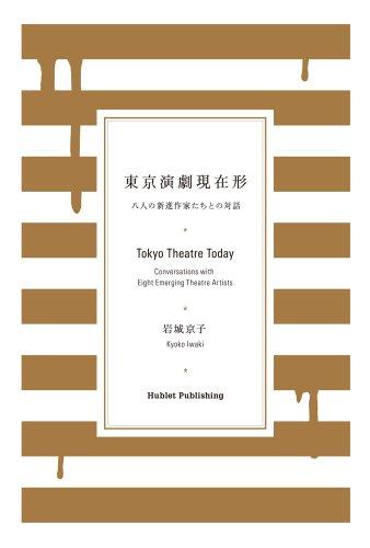 東京演劇現在形 — 八人の新進作家たちとの対話 Tokyo Theatre Today — Conversations with Eight Emerging Theatre Artists