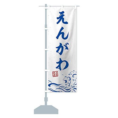 えんがわ のぼり旗 サイズ選べます(スリム45x180cm 左チチ)