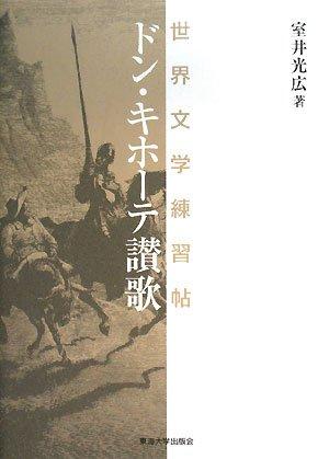 ドン・キホーテ讃歌―世界文学練習帖