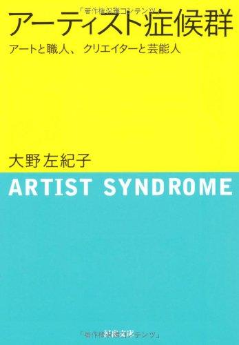 アーティスト症候群---アートと職人、クリエイターと芸能人 (河出文庫)