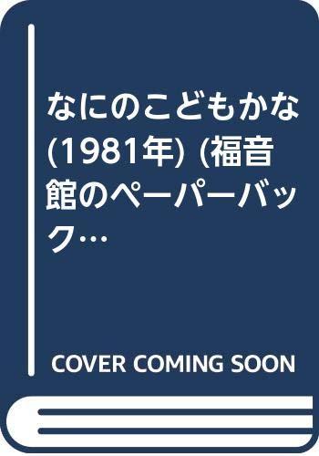 なにのこどもかな (1981年) (福音館のペーパーバック絵本)の詳細を見る