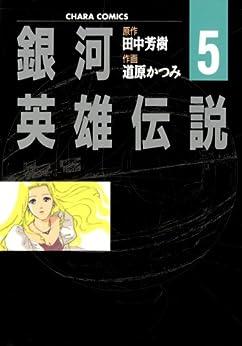 [田中芳樹, 道原かつみ]の銀河英雄伝説(5) (Chara COMICS)