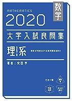 数学 2020大学入試良問集 理系 改訂第二版