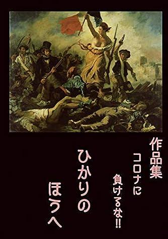 ひかりのほうへ (作品集コロナに負けるな!!)