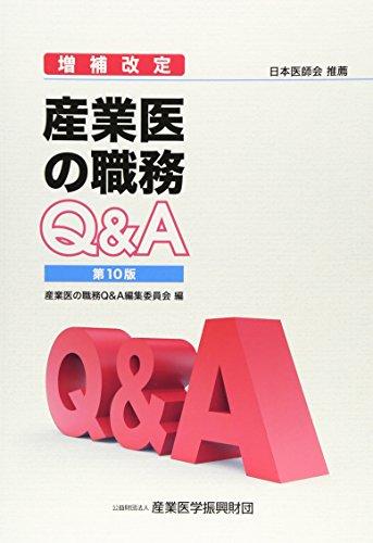 産業医の職務Q&A(第10版)増補改訂版