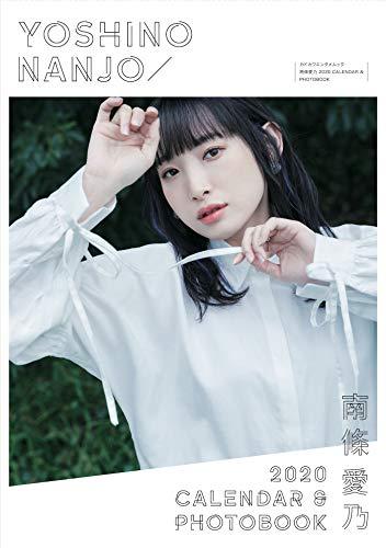 南條愛乃 2020 CALENDAR & PHOTOBOOK (カドカワエンタメムック)の詳細を見る