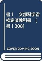 書Ⅰ 文部科学省検定済教科書 [書Ⅰ308]