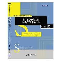 战略管理 第6版 21世纪经济管理经典教材译丛