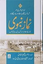 Namaz-e-Nabvi
