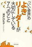 「いい会社」のよきリーダーが大切にしている7つのこと - 瀬戸川 礼子